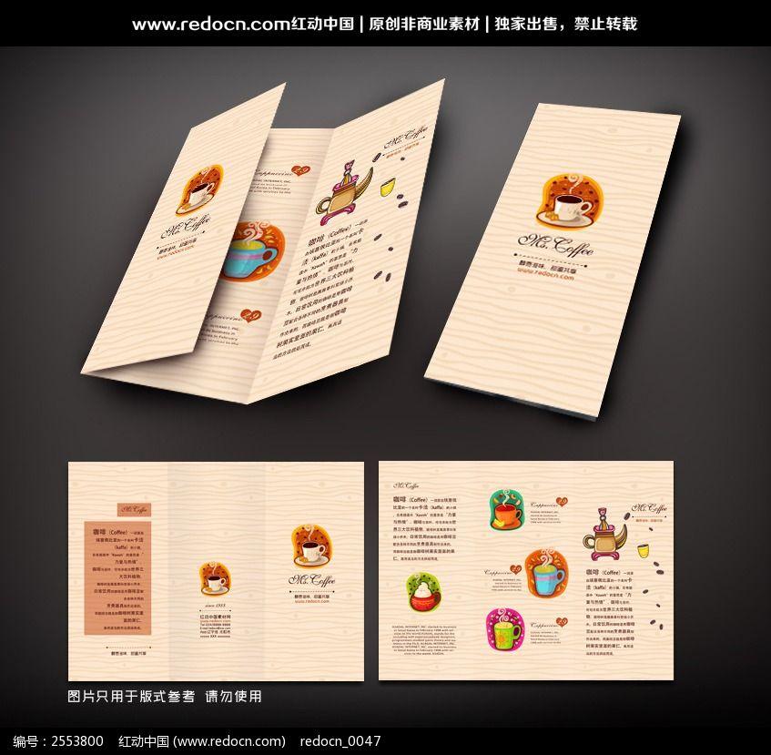下午茶 折页设计图片
