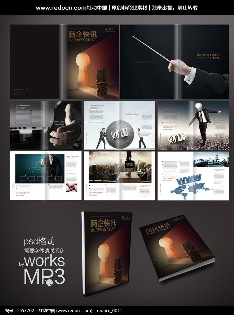 地产投资宣传画册图片
