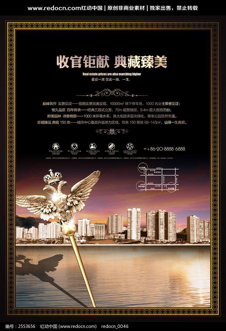 原创设计稿 海报设计/宣传单/广告牌 房地产广告 > 水景房地产海报图片