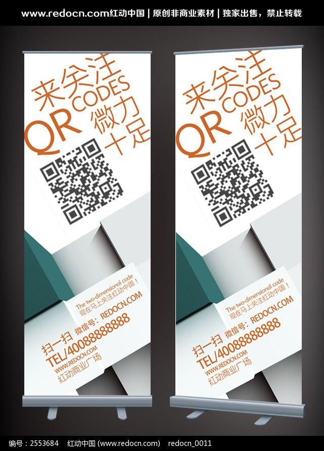 微信二维码活动x展架_海报设计/宣传单/广告牌图片