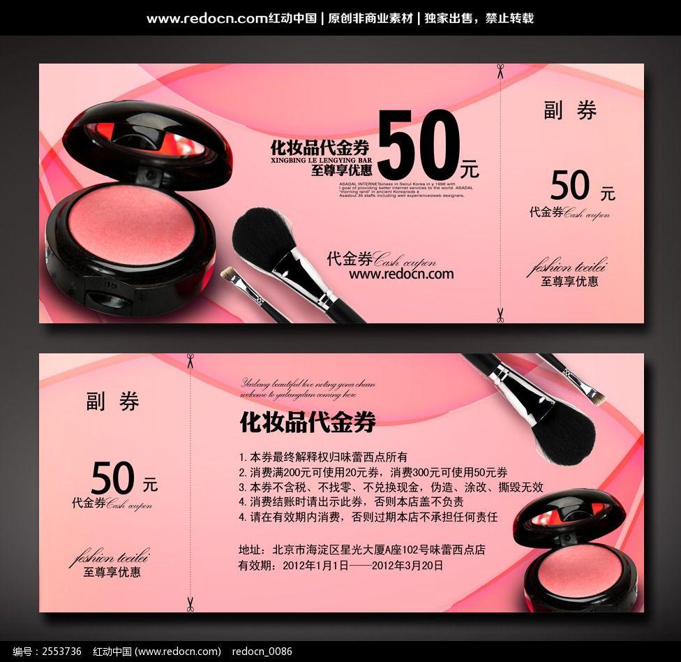 化妆品代金券