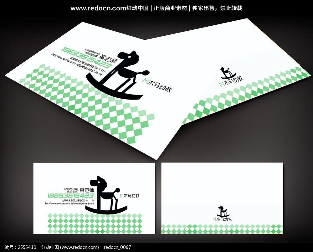 儿童培训班名片_名片设计/二维码名片图片素材