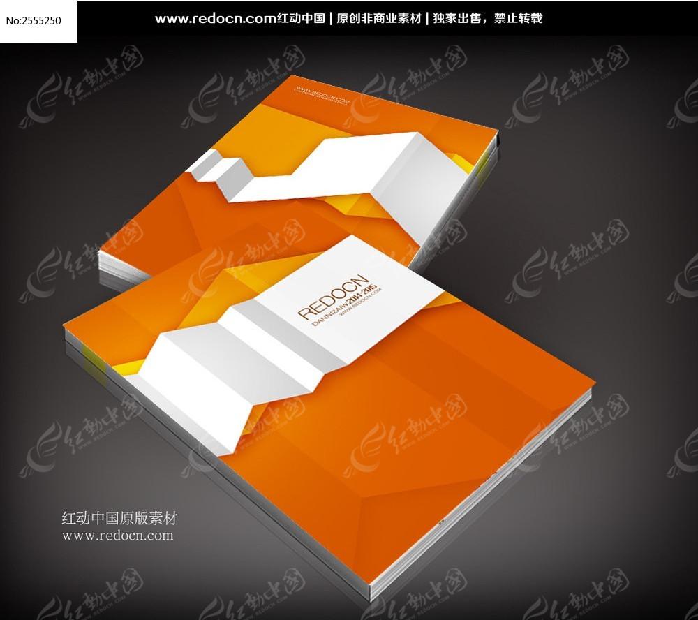 橘色折纸教育画册封面
