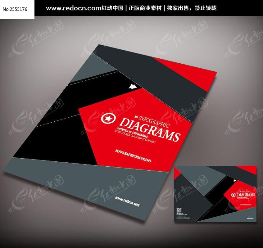 设计公司宣传册封面psd下载