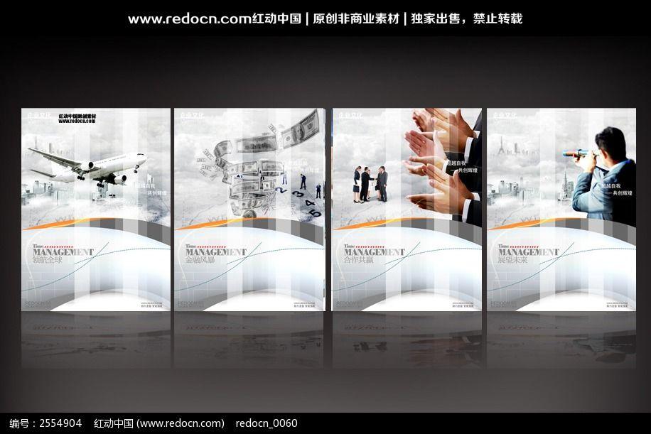 全套金融企业文化展板图片