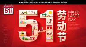 51劳动节创意促销大字报