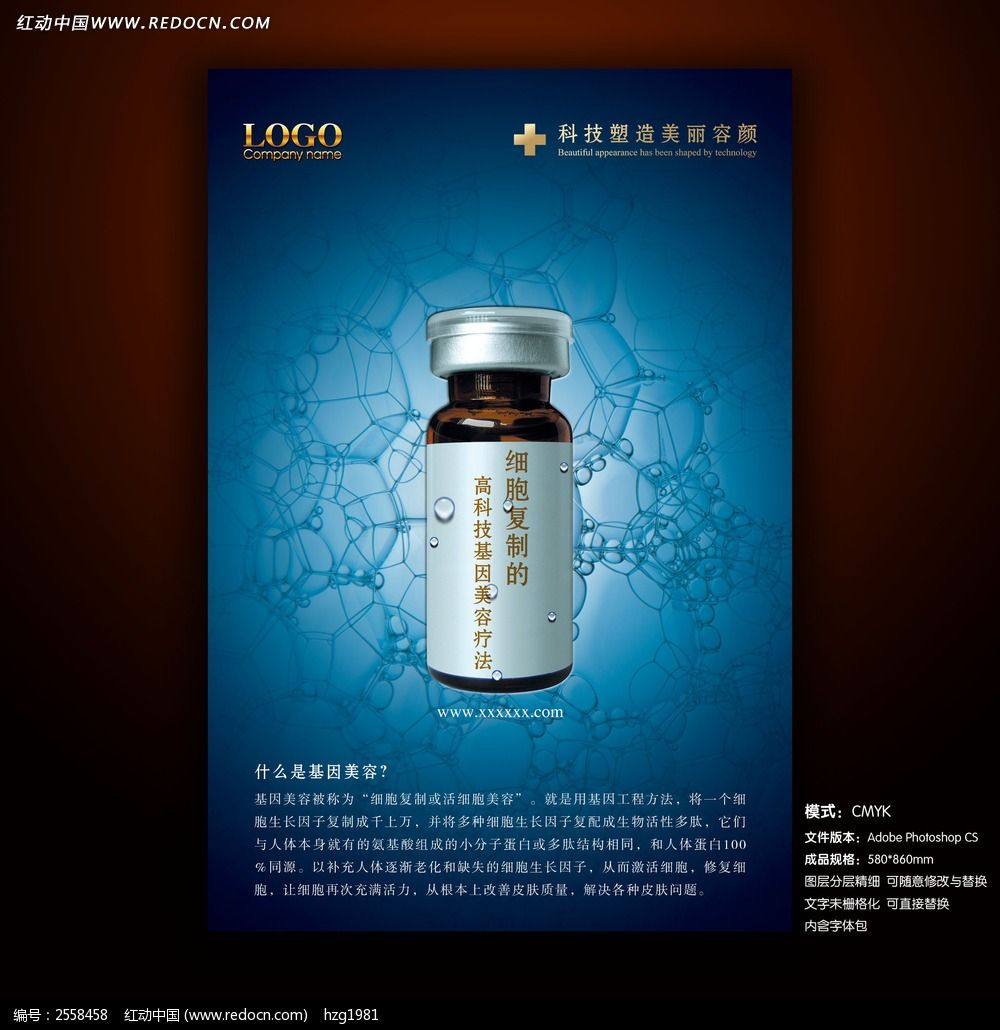 基因美容疗法美容产品宣传海报图片