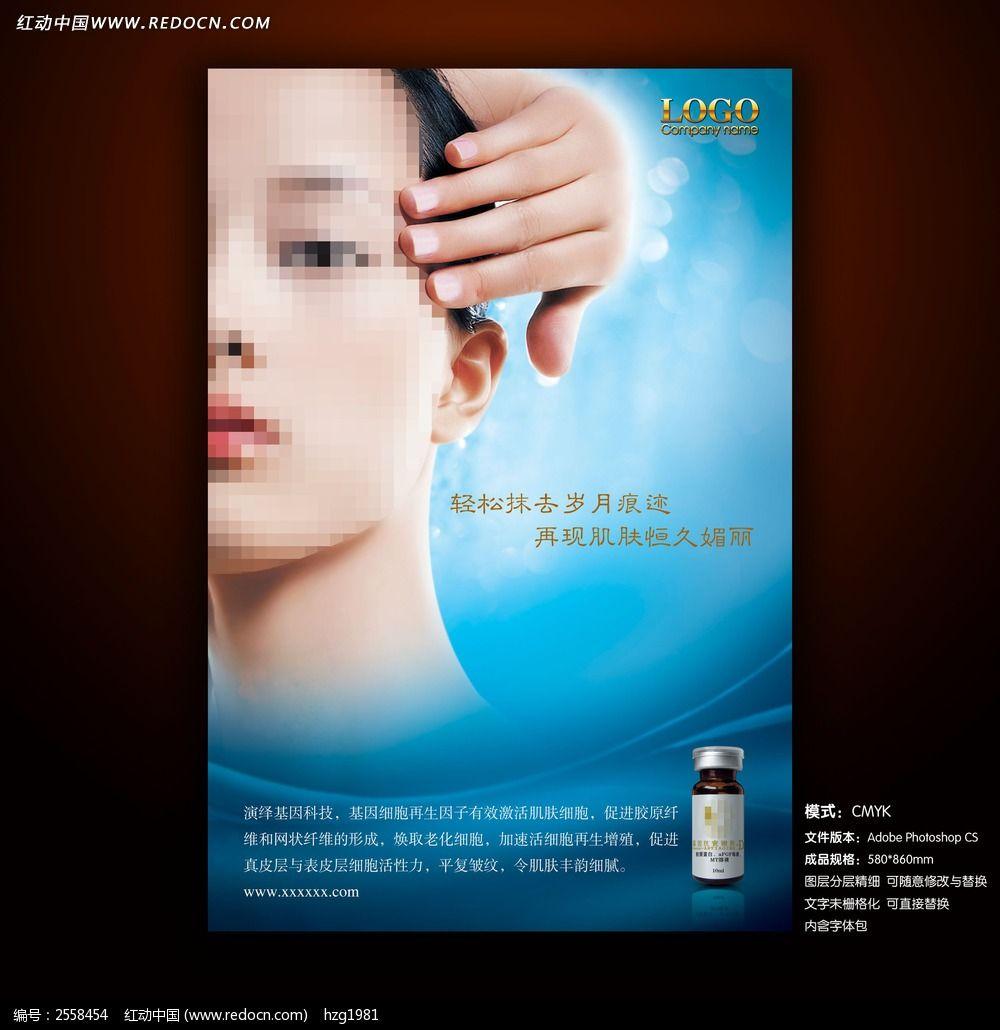 肌肤保养美容产品宣传海报图片