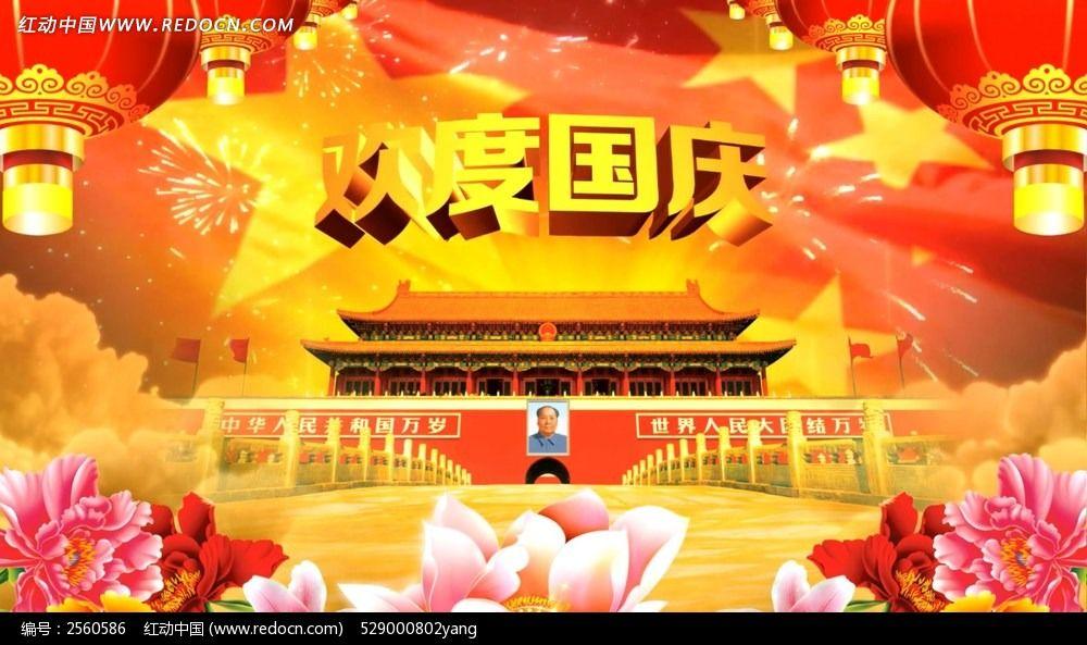 2014国庆节视频素材 - 今日延安 - 今日延安影视音画博客