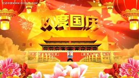 2014国庆节视频素材