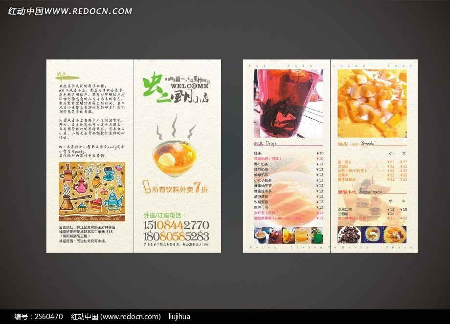 甜品店价目表折页图片
