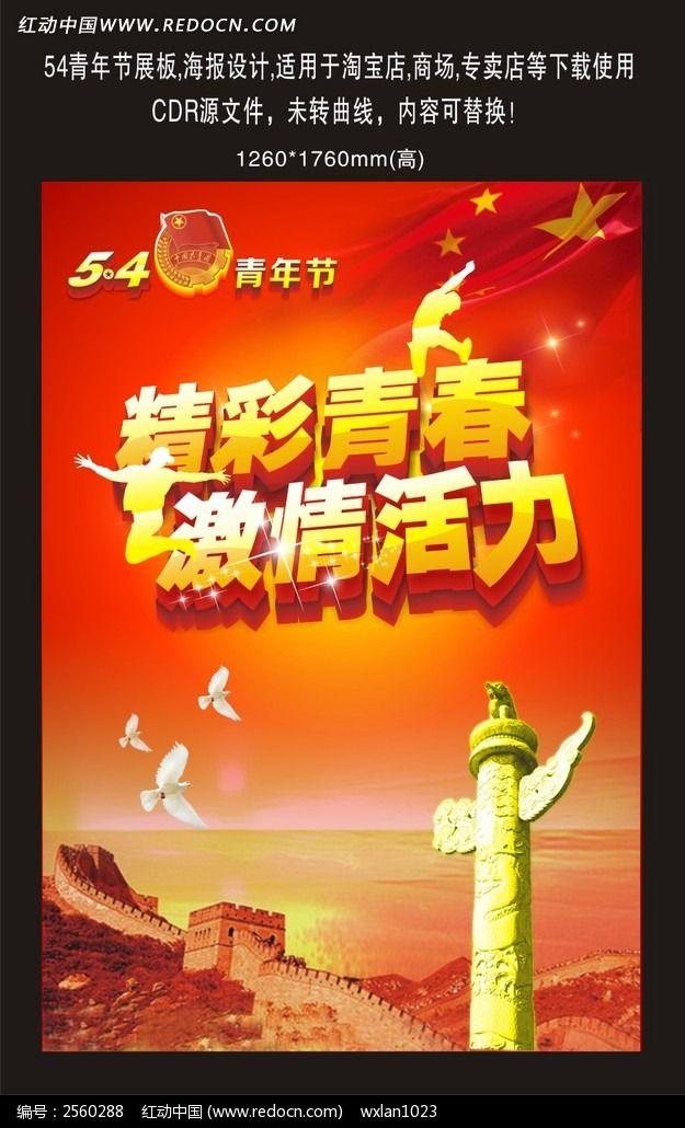 54青年节招贴画_节日素材图片素材
