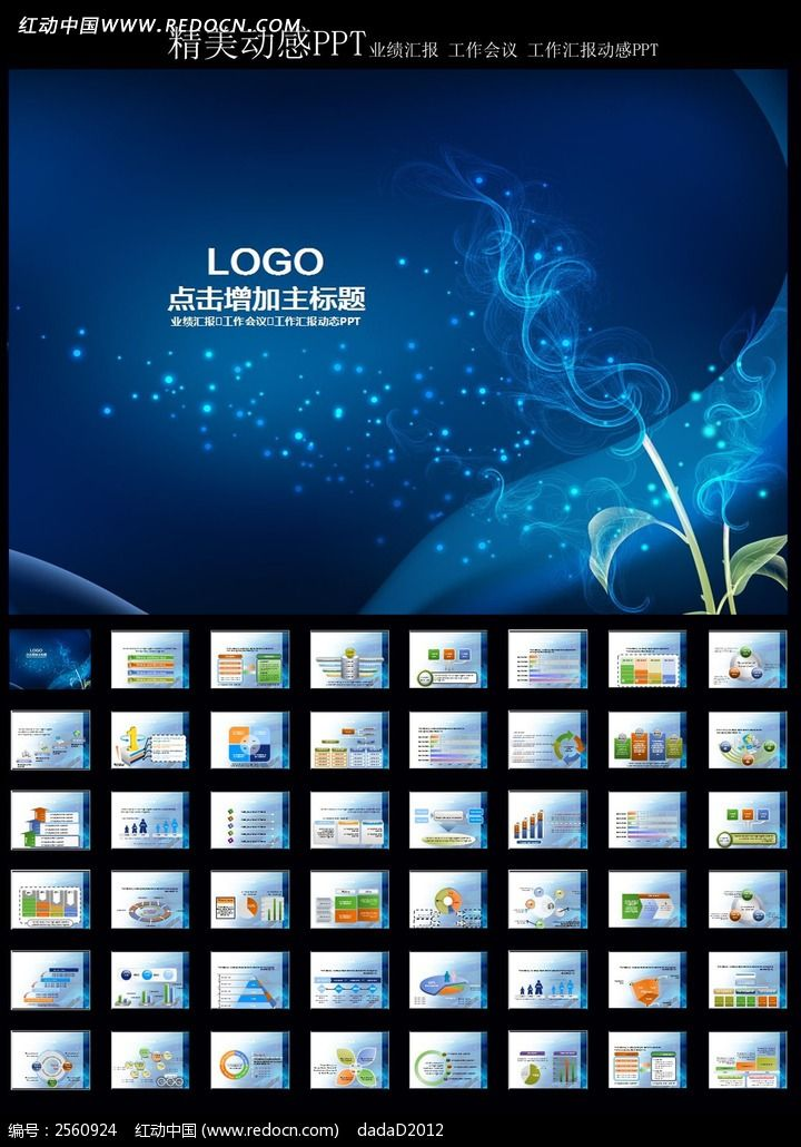 原创设计稿 ppt模板/ppt背景图片 其他ppt 蓝色艺术绚丽产品展示ppt图片