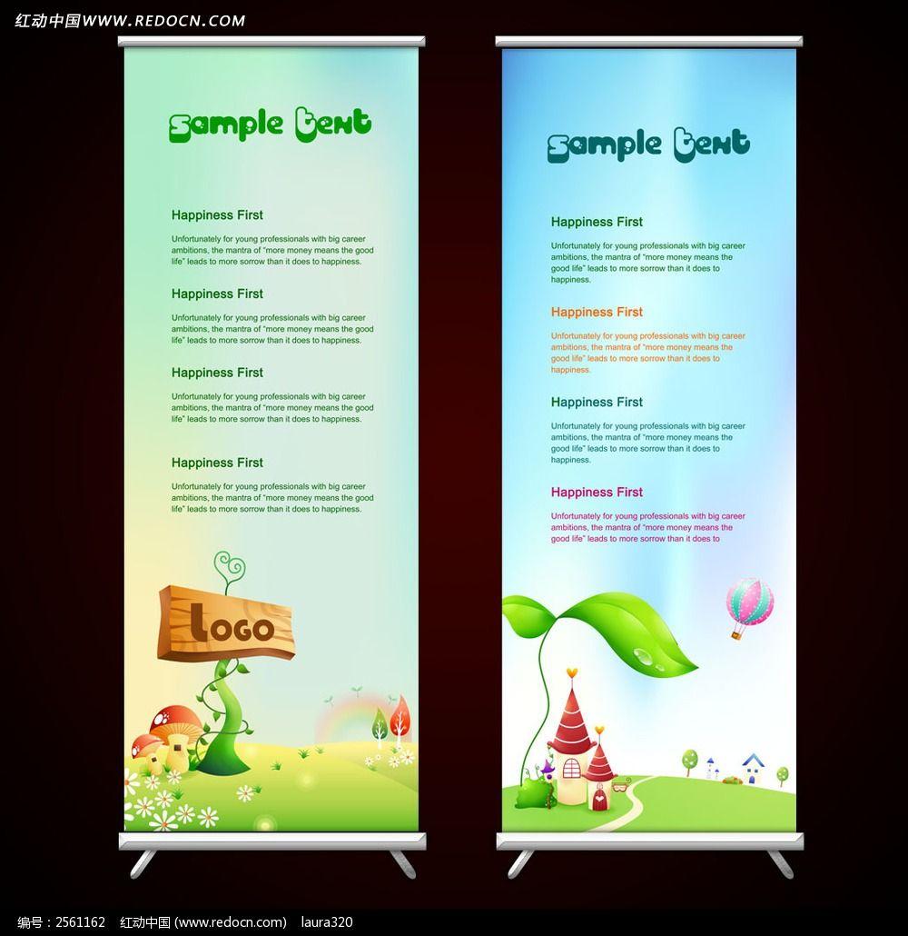 儿童节卡通x展架模板设计