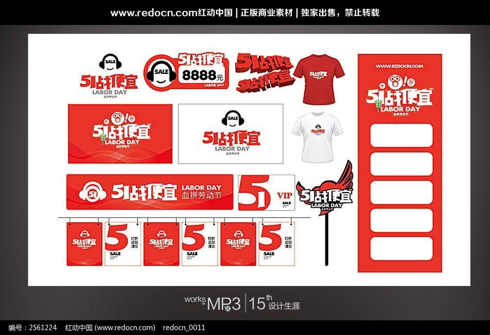 商场五一促销活动视觉海报物料设计