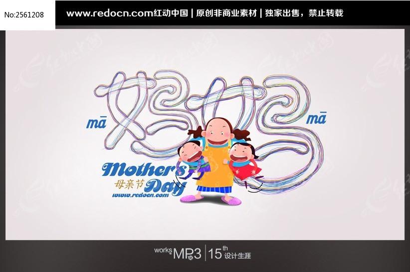 卡通母亲节宣传海报图片