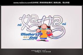 卡通母亲节宣传海报 PSD