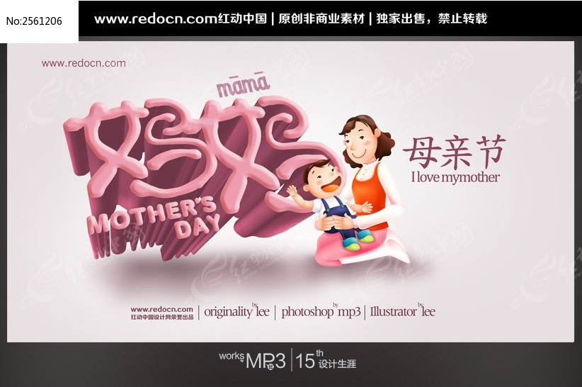 标签:卡通 母子 母亲节素材