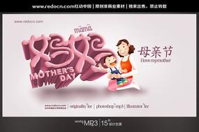 母亲节海报 PSD