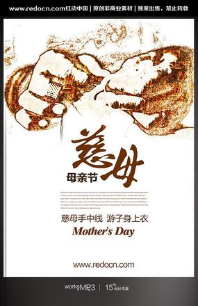 服装店母亲节促销海报 PSD