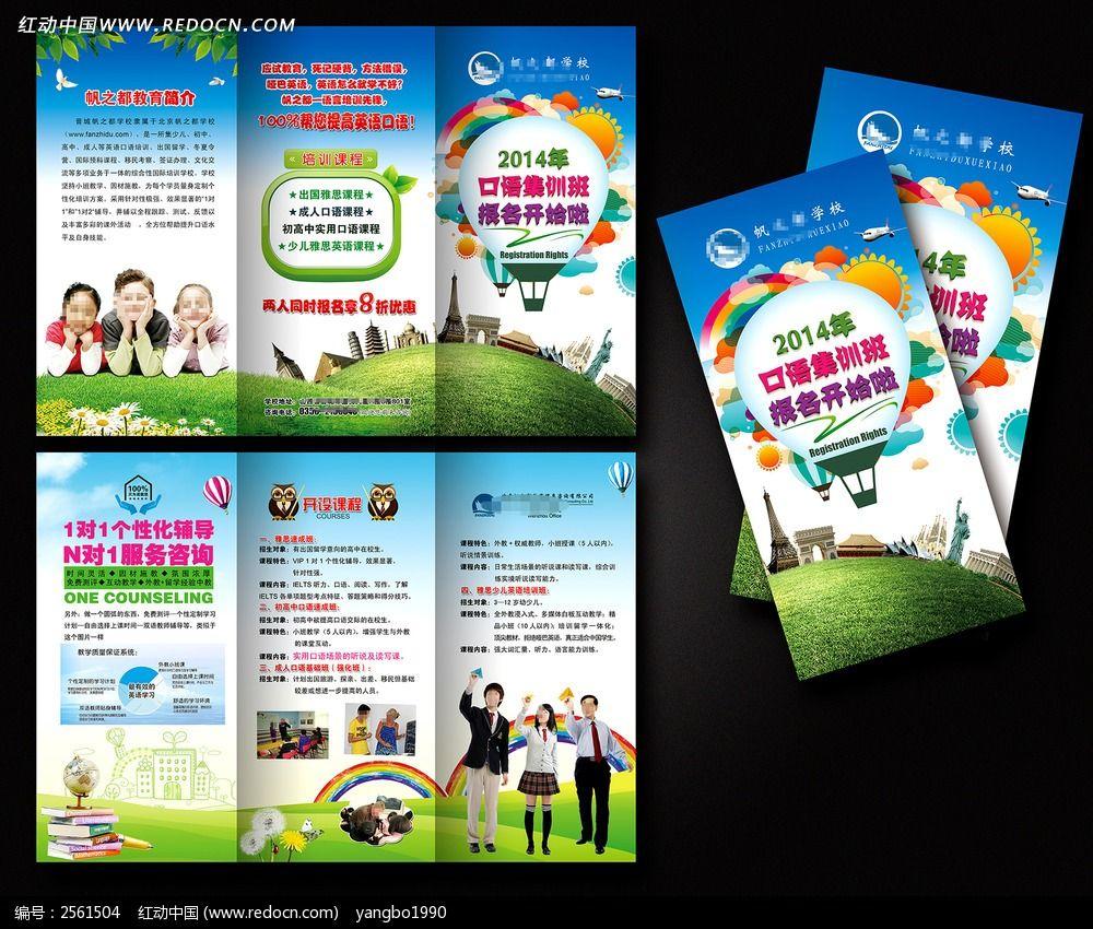 英语培训班宣传单海报psd分层原创设计稿下载