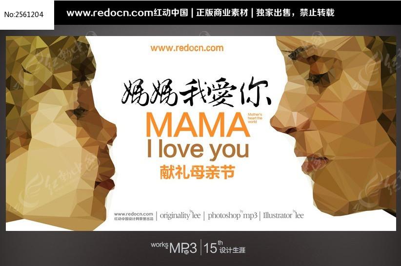 妈妈我爱你母亲节宣传海报图片