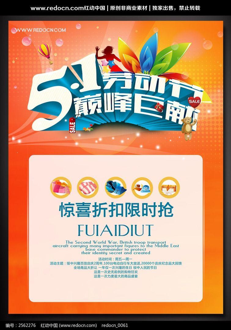 51劳动节活动促销海报图片