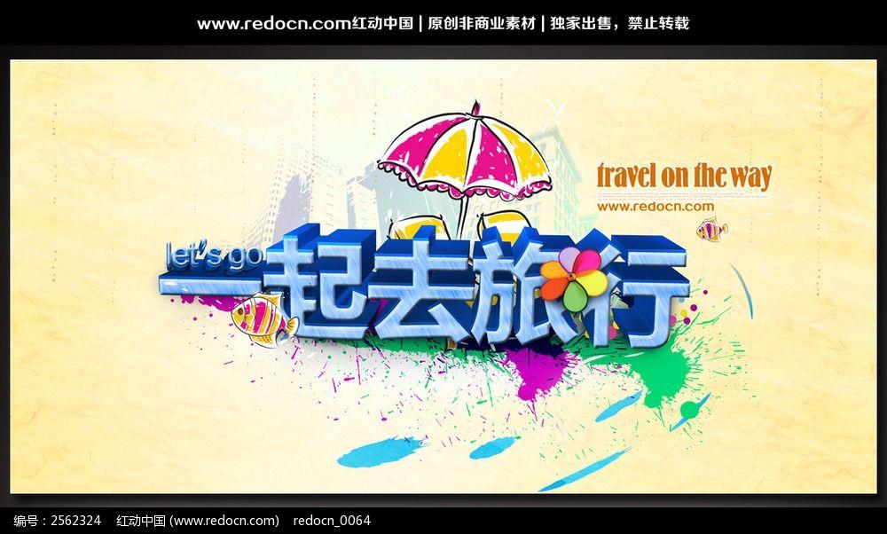 原创设计稿 海报设计/宣传单/广告牌 海报设计 创意旅游海报  请您图片
