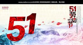 中国风五一劳动节海报设计