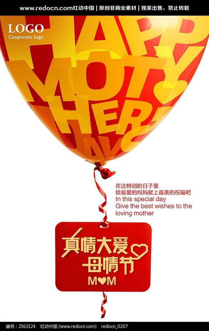 母亲节happy母亲节海报素材图片素材
