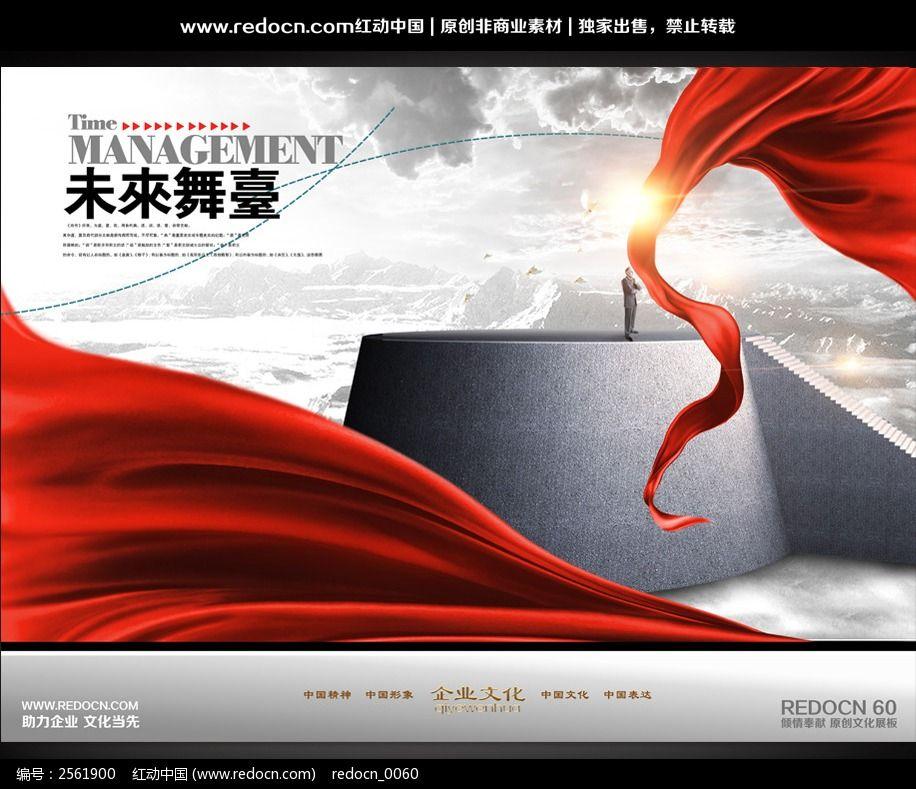 大气企业文化宣传海报图片