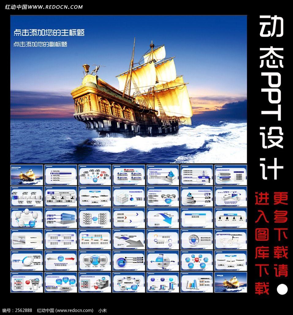 航海ppt_ppt模板/ppt背景图片图片素材