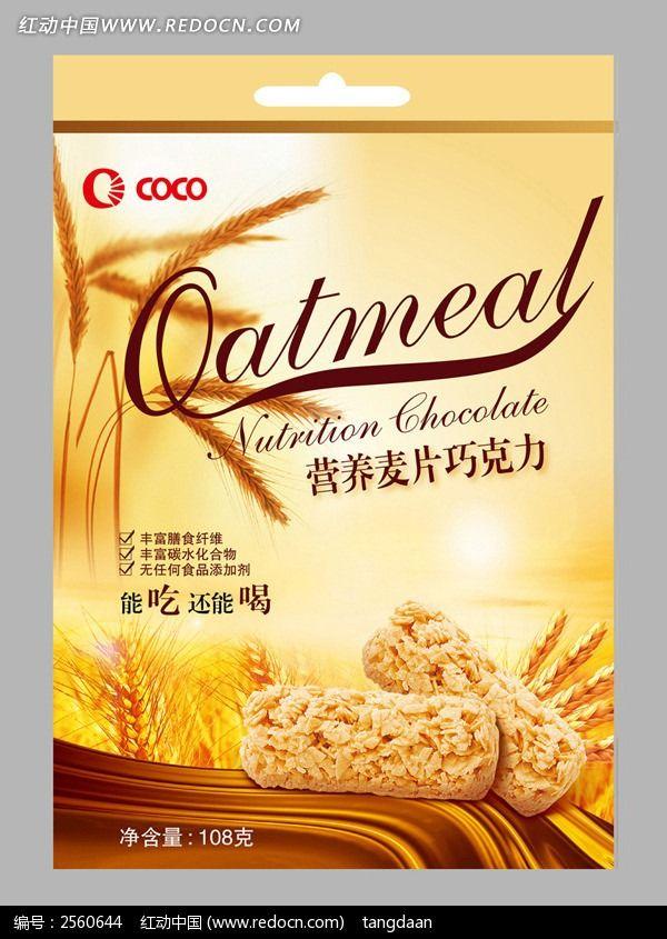 营养麦片巧克力包装袋 国外食品包装矢量图片