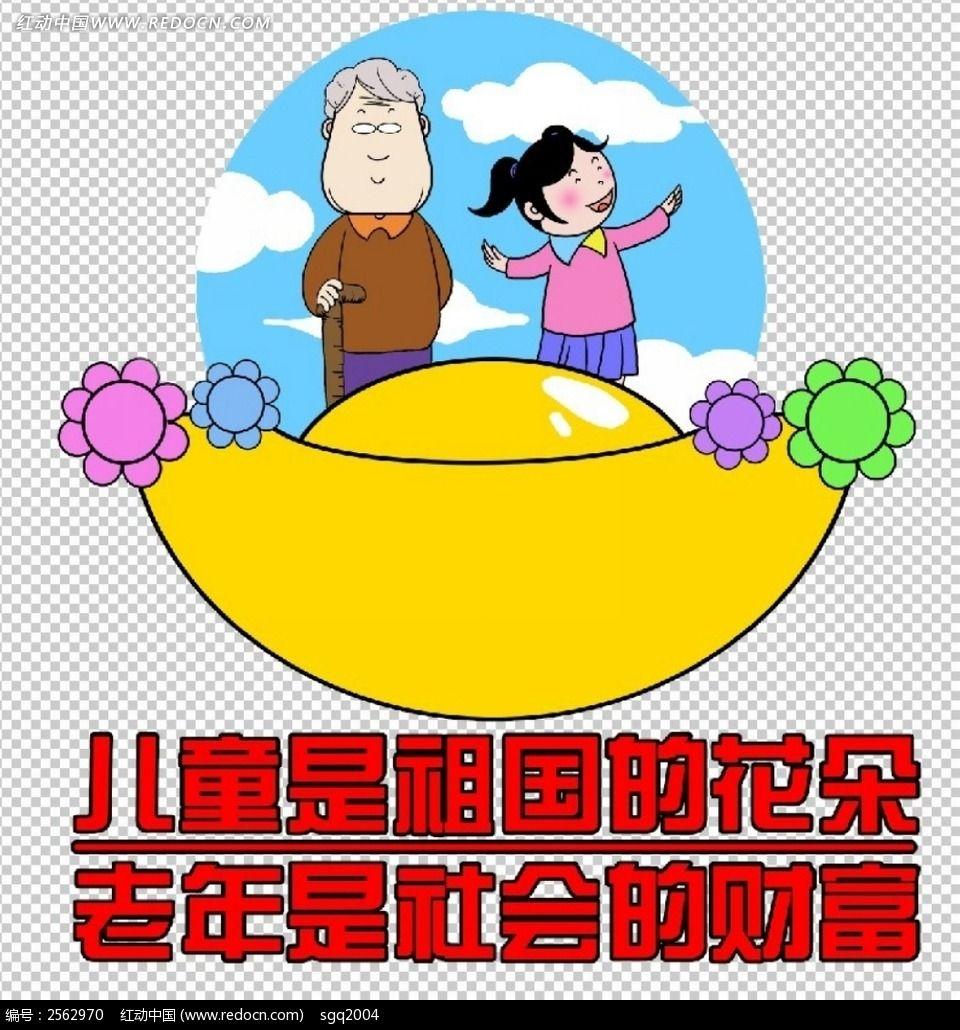 关爱儿童关爱老人计生卡通漫画动漫画小人图片