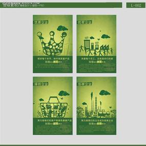 企业环保宣传展板