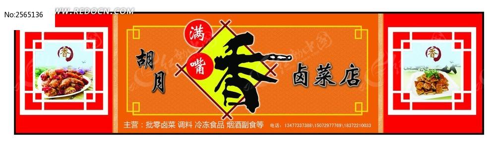卤肉店门头招牌_海报设计/宣传单/广告牌图片素材