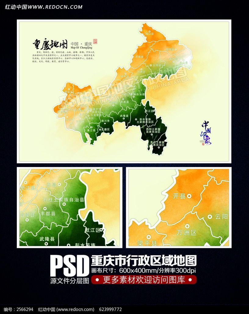 中国风水墨重庆地图素材