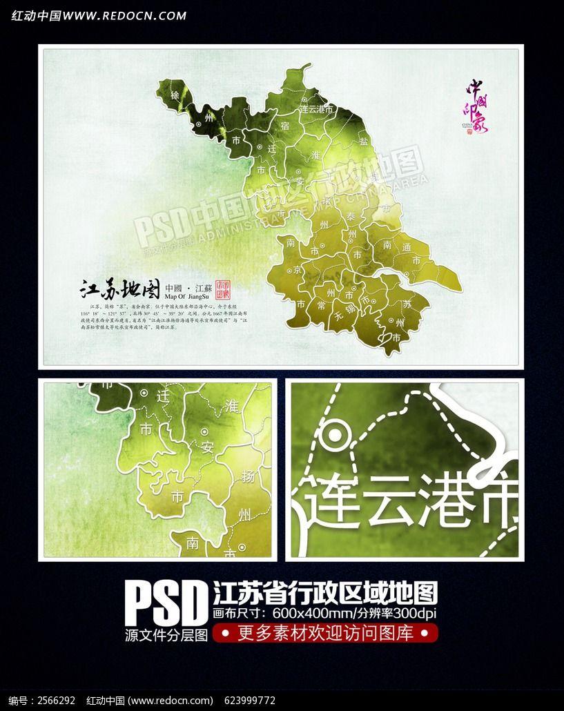 中国风水墨江苏地图素材