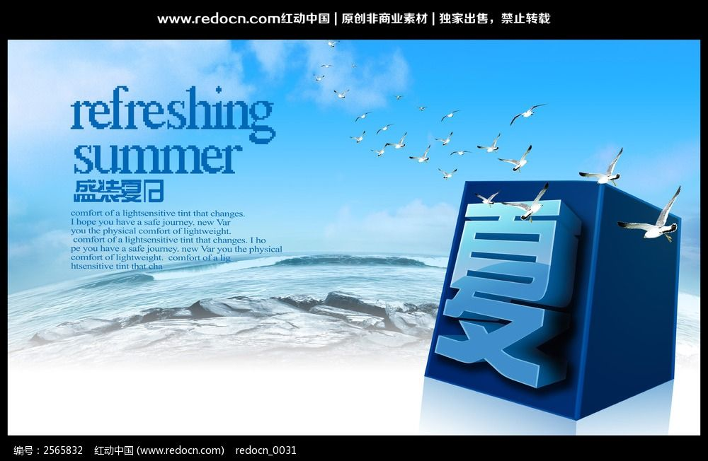 夏季海报设计图片