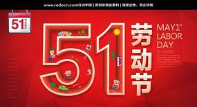 创意51劳动节促销背景海报