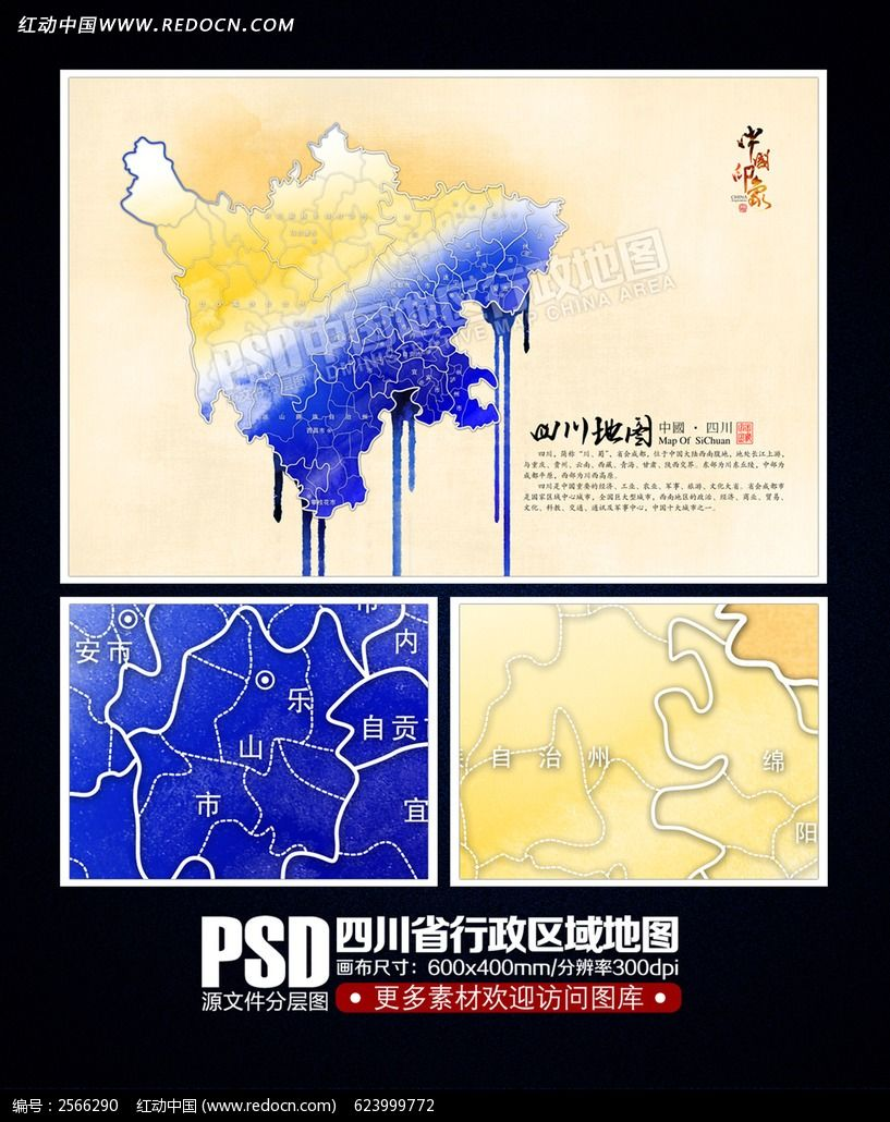 中国风水墨四川地图素材