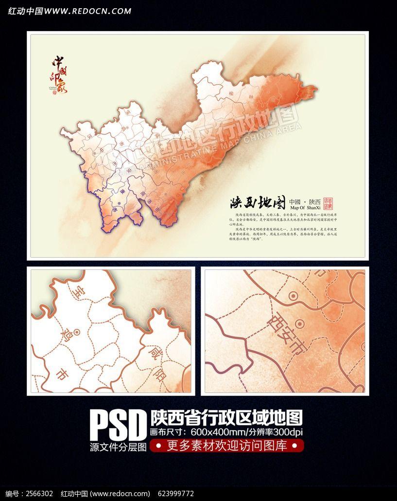 中国风水墨陕西地图psd