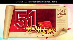 创意五一劳动节宣传海报设计