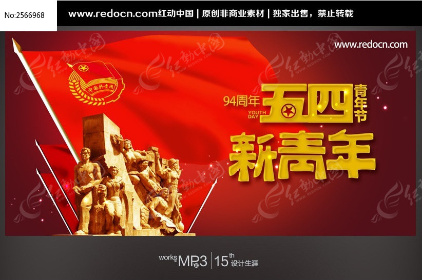 纪念五四运动94周年宣传海报图片