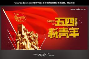 纪念五四运动94周年宣传海报