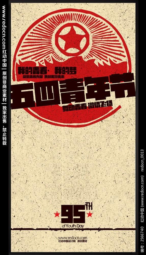 五四青年节海报 五四青年节手绘海报;