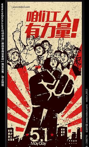 工人有力量五一主题宣传海报 五一提前放价促销活动海报 欢新五一商场