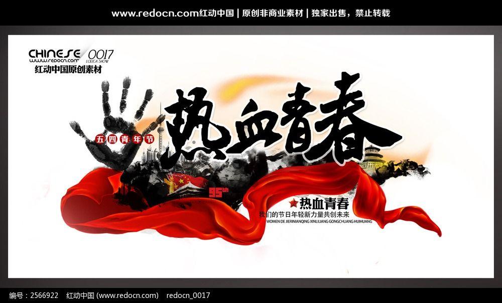 热血青春五四青年节活动背景图片