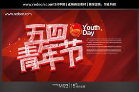 五四青年节背景素材