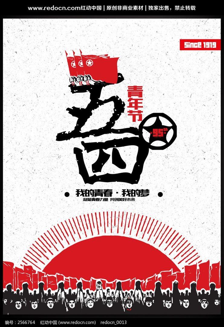 我的青春我的梦五四青年海报素材PSD素材下载 编号2566764 红动网图片